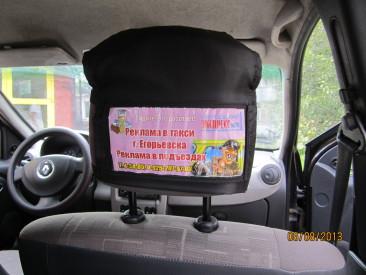 Реклама на подголовнике в салоне